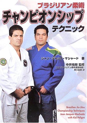 ブラジリアン柔術チャンピオンシップテクニック