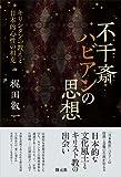 不干斎ハビアンの思想: キリシタンの教えと日本的心性の相克