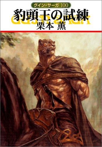 グイン・サーガ 100 豹頭王の試練 (ハヤカワ文庫JA)