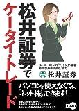 松井証券でケータイ・トレード