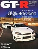 GT-R Magazine (ジーティーアールマガジン) 2011年 03月号 [雑誌]