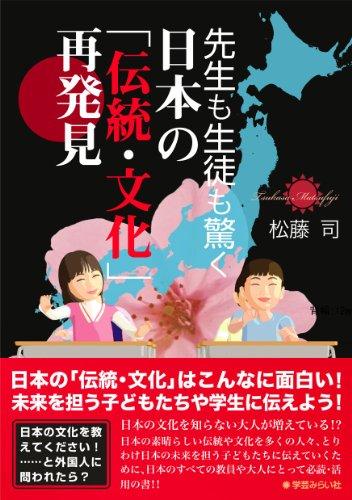 先生も生徒も驚く日本の「伝統・文化」再発見
