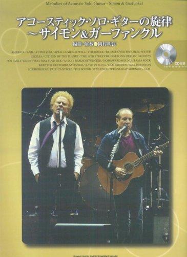 アコースティックソロギターの旋律~サイモン&ガーファンクル CD付