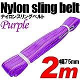 iimono117 強度・耐荷・耐久・本格仕様!!ナイロンスリング ベルトスリング 全長2m ベルト幅75mm 耐荷 重2000kg (パープル)