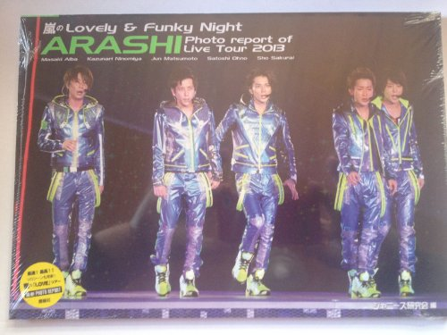 嵐のLovely&Funky Night