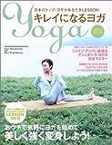 キレイになるヨガ[DVD付]?