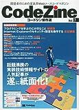 開発者のための実装系Webソースコードマガジン CodeZine(コードジン)傑作選 Vol.1