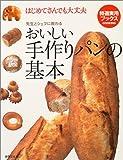 おいしい手作りパンの基本—はじめてさんでも大丈夫 先生とシェフに教わる (特選実用ブックス)