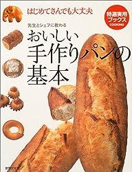 おいしい手作りパンの基本―はじめてさんでも大丈夫 先生とシェフに教わる (特選実用ブックス)