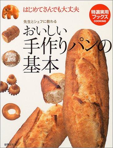 おいしい手作りパンの基本―はじめてさんでも大丈夫 先生とシェフに教わる