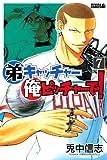 弟キャッチャー俺ピッチャーで!(7) (ライバルコミックス)