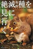 絶滅危惧種を見に行く—滅びゆく日本の動植物たち