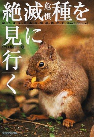 絶滅危惧種を見に行く―滅びゆく日本の動植物たち