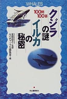 100問100答 クジラの謎・イルカの秘密