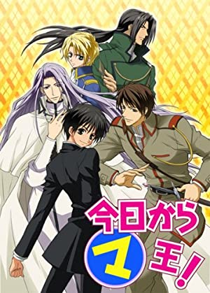 今日から(マ)王!(第1期) DVD-BOX