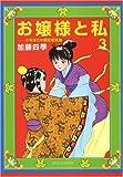 お嬢様と私―たなぼた中国恋愛絵巻 (Jets comics / 加藤 四季 のシリーズ情報を見る