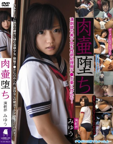 肉壷堕ち 演劇部みゆう(LANK-23) [DVD]