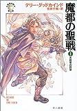 魔都の聖戦〈1〉大将軍の野望―「真実の剣」シリーズ第3部 (ハヤカワ文庫FT)