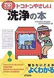 トコトンやさしい 洗浄の本 (B&Tブックス―今日からモノ知りシリーズ)