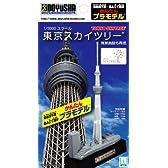 1/3000 タワーシリーズ 東京スカイツリー プラモデル