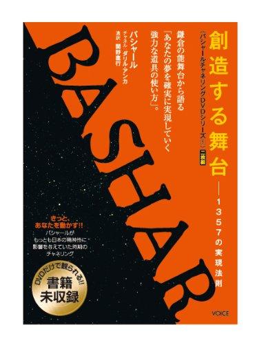 バシャールチャネリングDVDシリーズ(1)「創造する舞台-1357の実現法則」 in 鎌倉能舞台