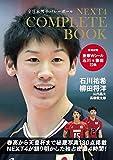 NEXT4 コンプリートBOOK石川祐希柳田将洋W豪華シール22点付き全日本男子バレーボール