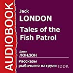Tales of the Fish Patrol [Russian Edition] | Jack London