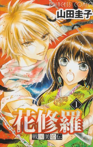 戦国美姫伝花修羅 1 (プリンセスコミックス)