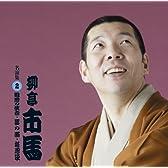 柳亭市馬 名演集2 粗忽の使者/夢の酒/堪忍袋