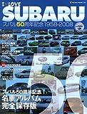 I LOVE SUBARU 完全保存版 (NEKO MOOK 1199)