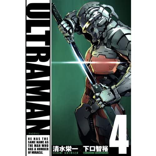 ULTRAMAN4(ヒーローズコミックス)