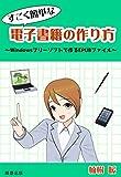 すごく簡単な電子書籍の作り方: ?Windowsフリーソフトで作るEPUBファイル?