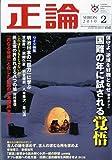 正論 2010年 02月号 [雑誌]