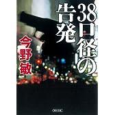 38口径の告発 (朝日文庫)