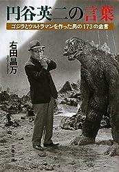 円谷英二の言葉―ゴジラとウルトラマンを作った男の173の金言 (文春文庫)
