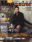 韓国プラチナMagazine Vol.12(DVD付) (AC MOOK)