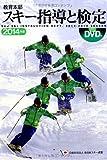 DVD付 教育本部スキー指導と検定2014年度