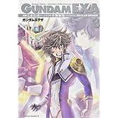 GUNDAM EXA (3) (カドカワコミックス・エース)