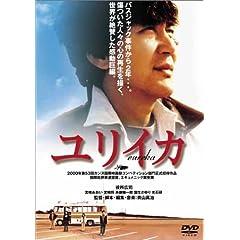 �����C�J(EUREKA) [DVD]