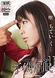 予備催眠SP11 [DVD]