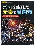 別冊化学 ケミストを魅了した元素周期表~よりマニアックな楽しみ方~ 2013年 05月号 [雑誌]