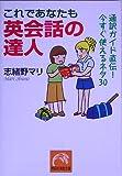 これであなたも英会話の達人―通訳ガイド直伝!今すぐ使えるネタ30 (祥伝社黄金文庫)