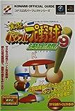 実況パワフルプロ野球9決定版 コナミ公式パーフェクトガイド (KONAMI OFFICIAL GUIDEコナミ公式パーフェクトシリーズ)