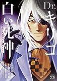Dr.キリコ~白い死神~ 1 (ヤングチャンピオン・コミックス)[Kindle版]