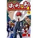 はじめてのあく 11 (少年サンデーコミックス)