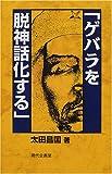「ゲバラを脱神話化する」(太田 昌国)