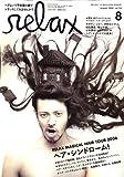 relax (リラックス) 2006年 08月号 [雑誌]