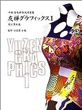 友禅グラフィックス〈1〉花と草木篇―千総型友禅伝統図案集