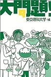 大問題! / 東京理科大学 のシリーズ情報を見る