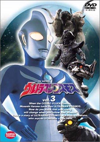 ウルトラマンコスモス 3 [DVD]